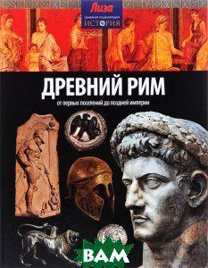 Тони Аллен Древний Рим. От первых поселений до поздней империи. Выпуск   4(4), 2014