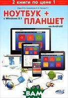 М. В. Юдин, М. А. Финкова, Р. Г. Прокди Ноутбук с Windows 8.1 + планшет на ANDROID. Самоучитель. 2 книги по цене 1