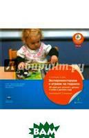 Бостельман А., Финк М. Экспериментируем и играем на подносе: 40 идей для занятий с детьми в яслях и детском саду. ФГОС