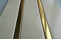 Реечный алюминиевый потолок светло бежевый вставка золото, комплект