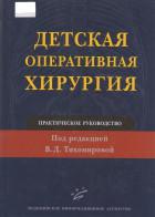 Детская оперативная хирургия Тихомирова В.Д. МИА 2011 Распродажа