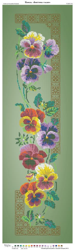 Схема для вышивки / вышивания бисером «Братики» зелений фон (30x100)