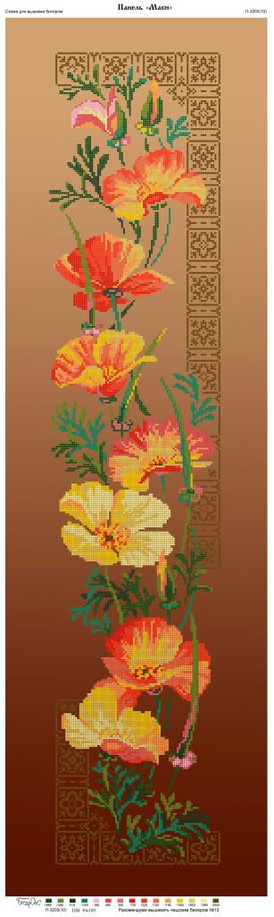 Схема для вышивки / вышивания бисером «Маки»  коричневий фон (30x100)