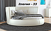 Кровать круглая Элегия-40 (Мебель-Плюс TM), фото 3