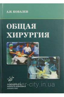 Общая хирургия Ковалев А.И.Изд-во МИА 2013 Дешево