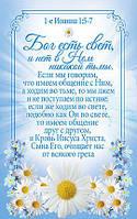 Бог есть свет, и нет в Нем никакой тьмы