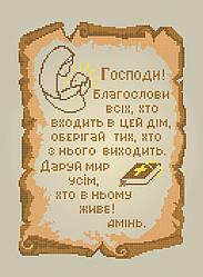 Схема для вышивки / вышивания бисером «Молитва про дом» (A3) 30x40