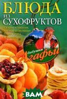Звонарева Агафья Тихоновна Блюда из сухофруктов