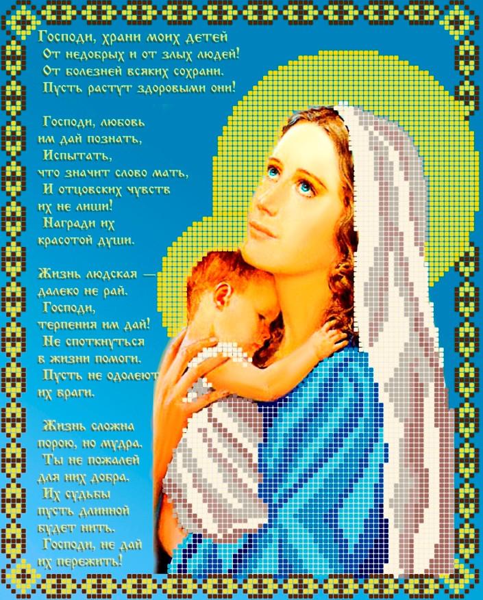 Схема для вышивки / вышивания бисером «Молитва матері» Російська (A4) 20x25