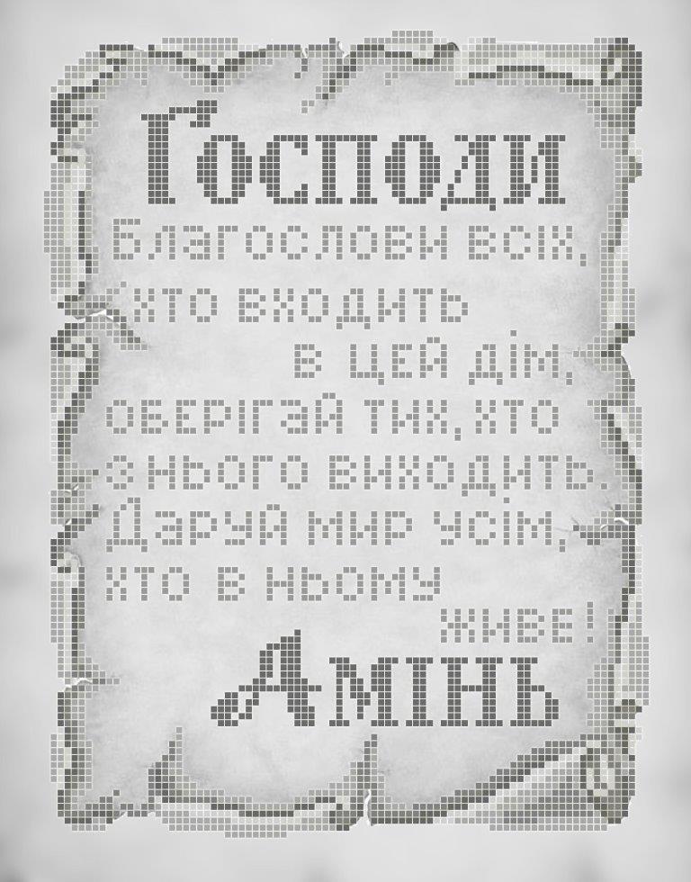 Схема для вышивки / вышивания бисером «Молитва про дім » Сірий фон (A4) 20x25