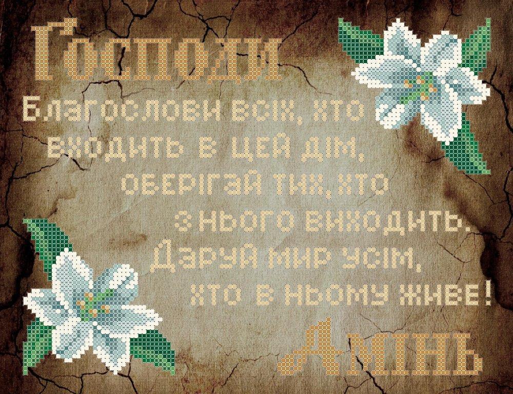 Схема для вышивки / вышивания бисером  «Молитва про дім» Коричневий фон (A4) 20x25