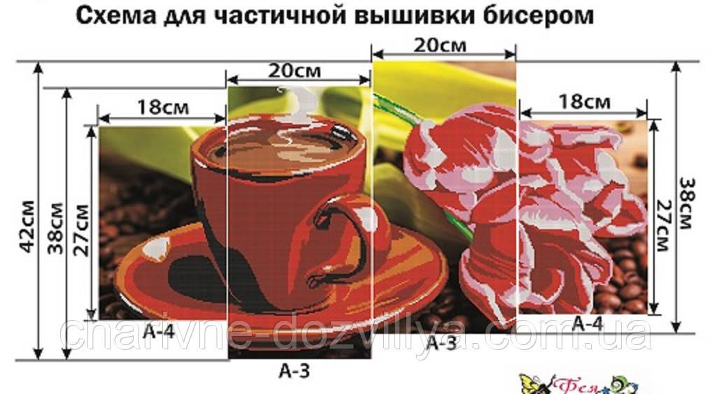 """Схема модульной картины для вышивки бисером на габардине """"Кофе и тюльпаны"""""""