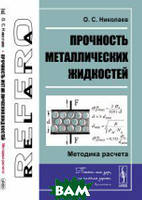 Николаев О.С. Прочность металлических жидкостей. Методика расчета