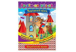 """Книга Ро-зум-на каз-ка """"Чарівний кінь"""" УЛА"""
