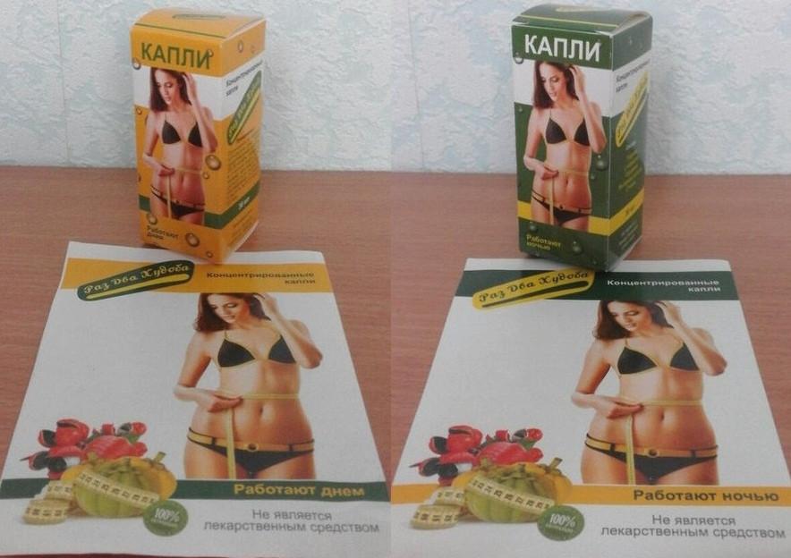 Раз-Два-Худоба - Концентрированные капли для похудения ДНЕВНЫЕ и НОЧНЫЕ