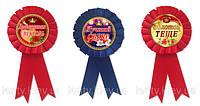 Медали для конкурсов на свадьбу, корпоратив, день рождения