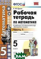 поурочные планы по математике 5 класс тарасенкова
