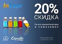 Скидка 20% на все ароматизаторы и самозамес