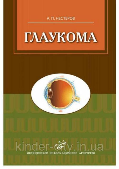 Глаукома А.П.Нестеров МИА 2008 Дешево