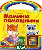 Гордиенко Сергей Анатольевич Мамины помощники. Игрушка в подарок!