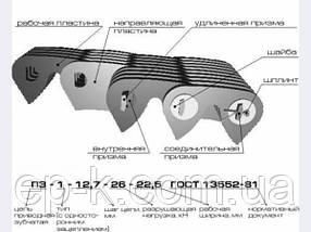 Цепи приводные зубчатые ГОСТ 13552-80, фото 2