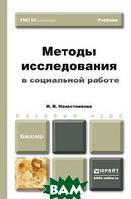 Наместникова И.В. Методы исследования в социальной работе. Учебник для бакалавров