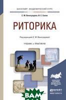 Виноградова С.М. Риторика. Учебник и практикум для академического бакалавриата