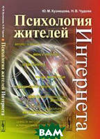 Кузнецова Ю.М. Психология жителей Интернета