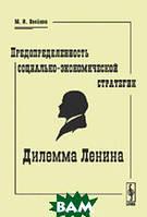 Воейков М.И. Предопределенность социально-экономической стратегии. Дилемма Ленина