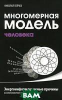Николай Пейчев Многомерная модель человека. Энергоинформационные причины возникновения заболеваний