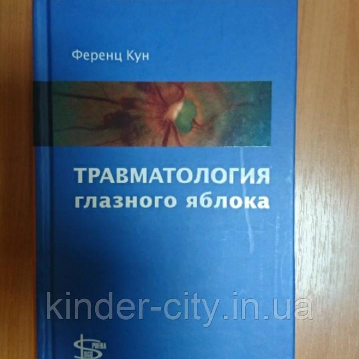 Травматология глазного яблока Ференц Кун Логосфера 2011