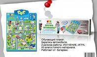 Детский обучающий плакат Берегись автомобиля (1000)