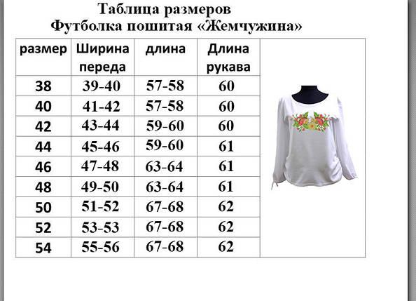 Жемчужина-14  Пошитая футболка с рукавом под вышивку, фото 2