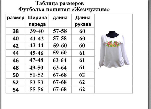 Жемчужина-8  Пошитая футболка с рукавом под вышивку, фото 2