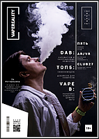 Журнал VapeReality