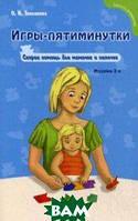 Теплякова О.Н. Игры-пятиминутки. Скорая помощь для мамочек и нянечек