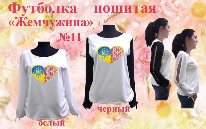 Жемчужина-11  Пошитая футболка с рукавом под вышивку, фото 2