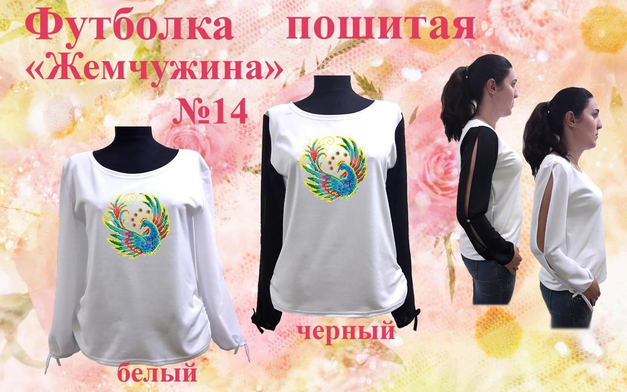 Жемчужина-14  Пошитая футболка с рукавом под вышивку