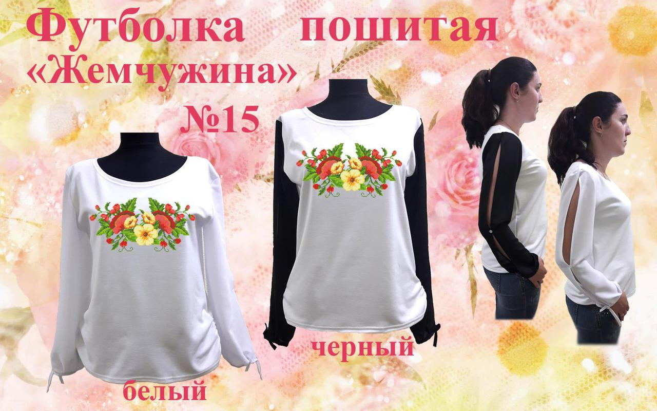 Жемчужина-15  Пошитая футболка с рукавом под вышивку