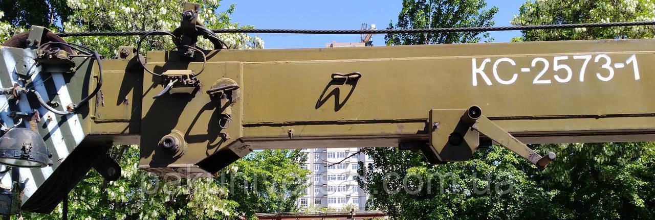 Кран КС 2573-1, Ивановец.