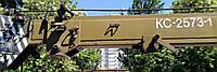 Кран КС 2573-1, Ивановец., фото 1