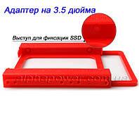 Адаптер для SSD, переходник с 2.5 на 3.5 дюйма для ПК (Пластмассовый)