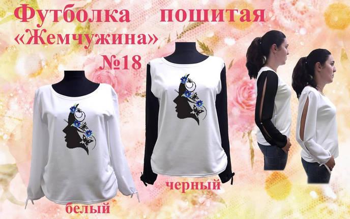 Жемчужина-18  Пошитая футболка с рукавом под вышивку, фото 2