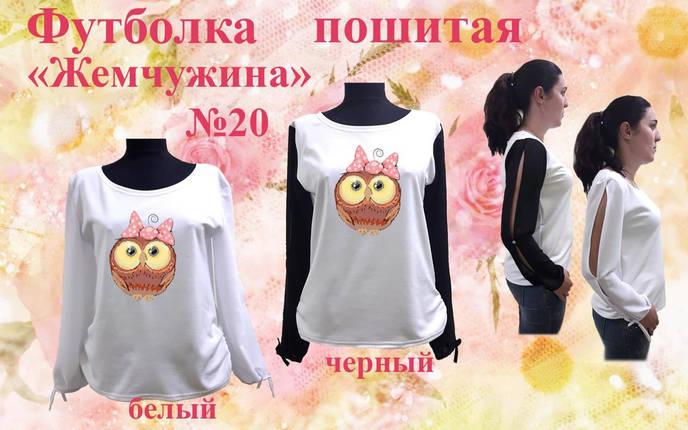 Жемчужина-20  Пошитая футболка с рукавом под вышивку, фото 2