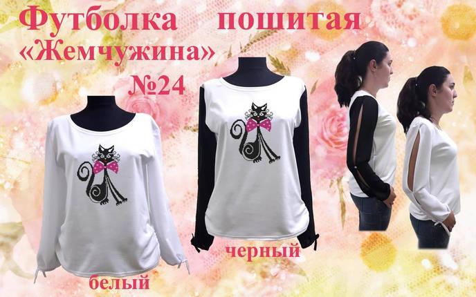 Жемчужина-24  Пошитая футболка с рукавом под вышивку, фото 2