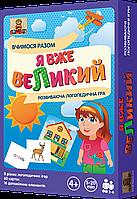 """Логопедическая игра """"Я ВЖЕ ВЕЛИКИЙ"""""""