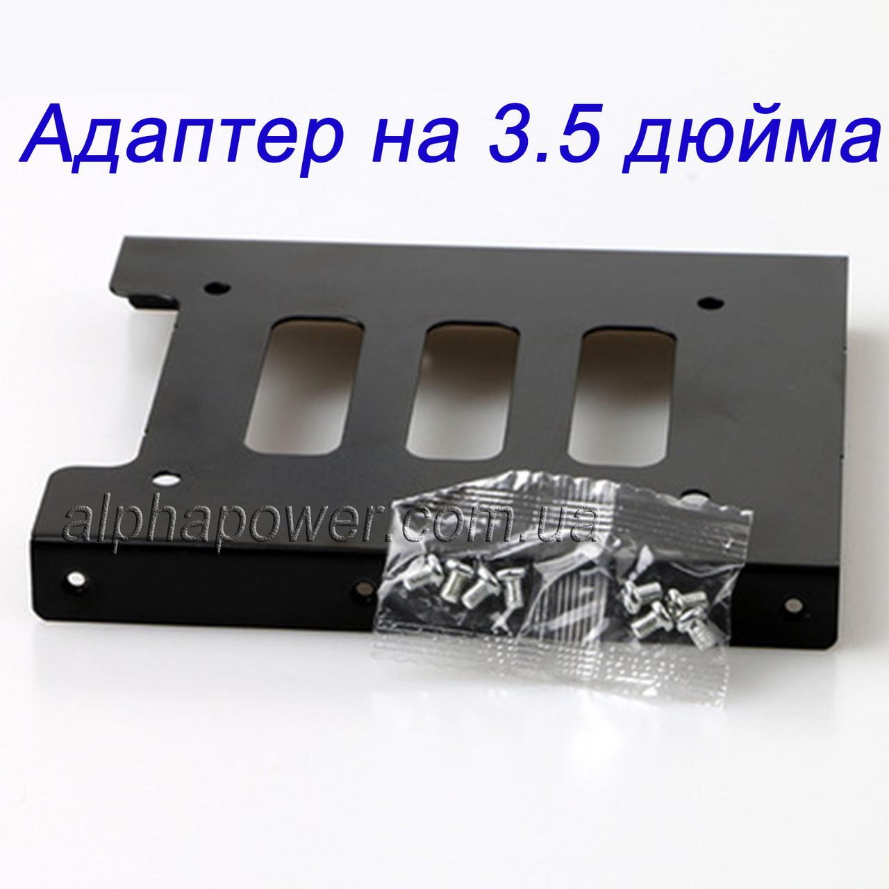 Адаптер для SSD, переходник с 2.5 на 3.5 дюйма для ПК (Металлический)