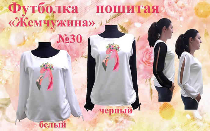 Жемчужина-30  Пошитая футболка с рукавом под вышивку, фото 2