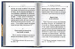О вере: Избранные изречения святых отцов. Посадский Н.С., фото 4