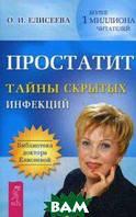 Елисеева Ольга Ивановна Простатит. Тайны скрытых инфекций